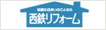 Nishitetsu reform