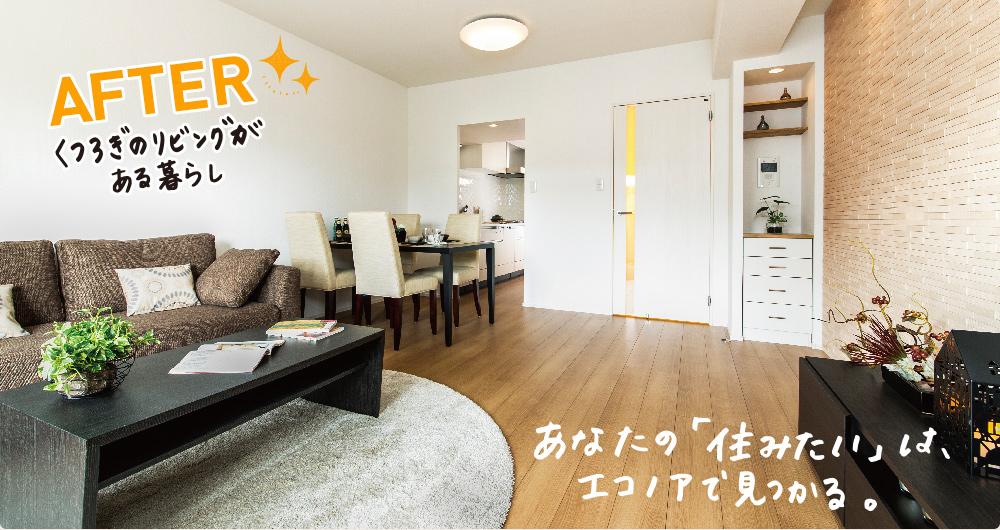 Renovation article of Fukuoka is Nishitetsu | Econoa (eco-Noah)