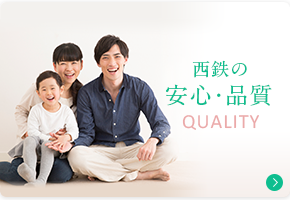 Reliable quality of Nishitetsu